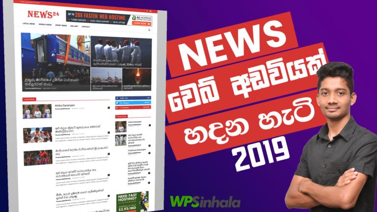 How-to-Make a News Website Sinhala