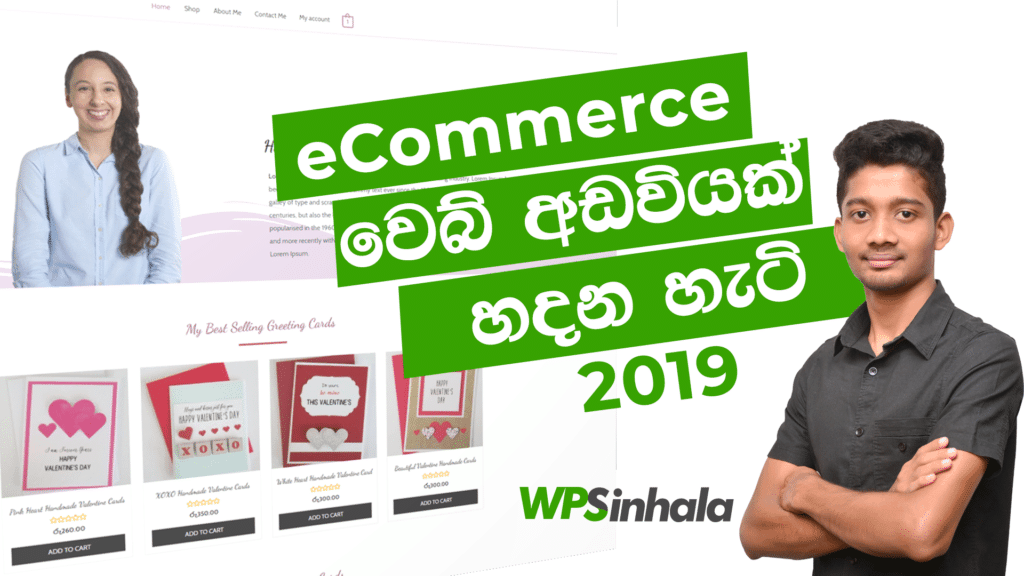 How to Make an ecommerce Website Sinhala