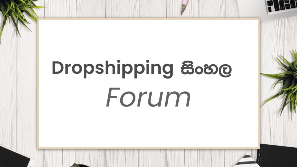 Dropshipping Forum Sinhala