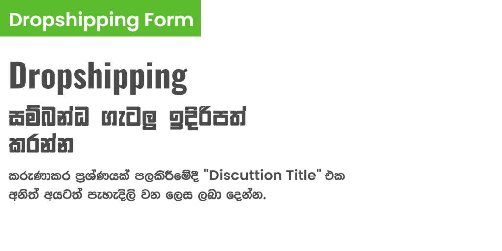 Dropshipping Sinhala Forum