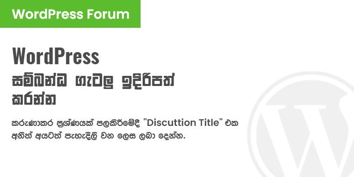 WordPress Sinhala Forum
