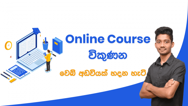 How to Create An Online Course Website in Sinhala