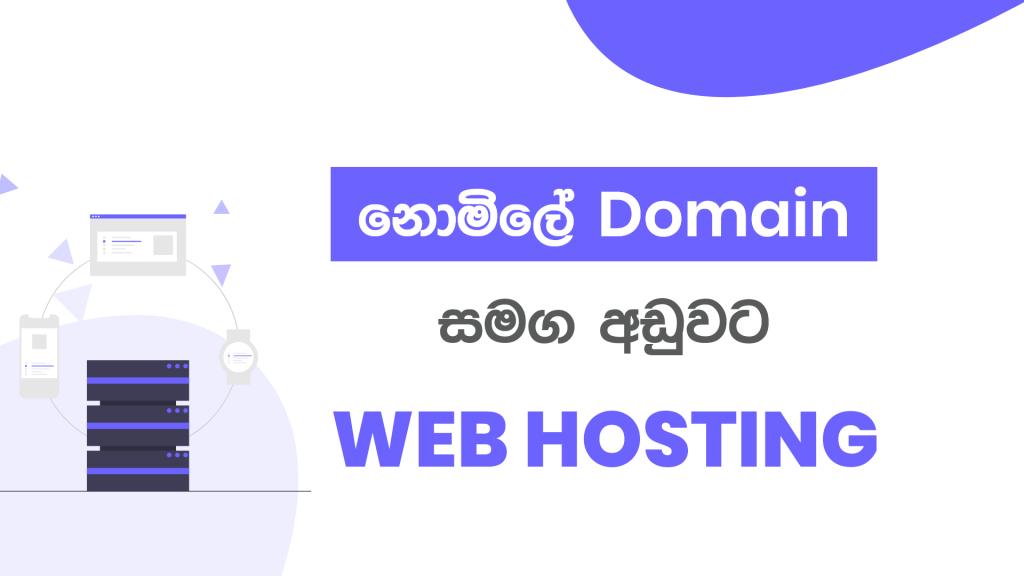 Web Hosting Sri Lanka