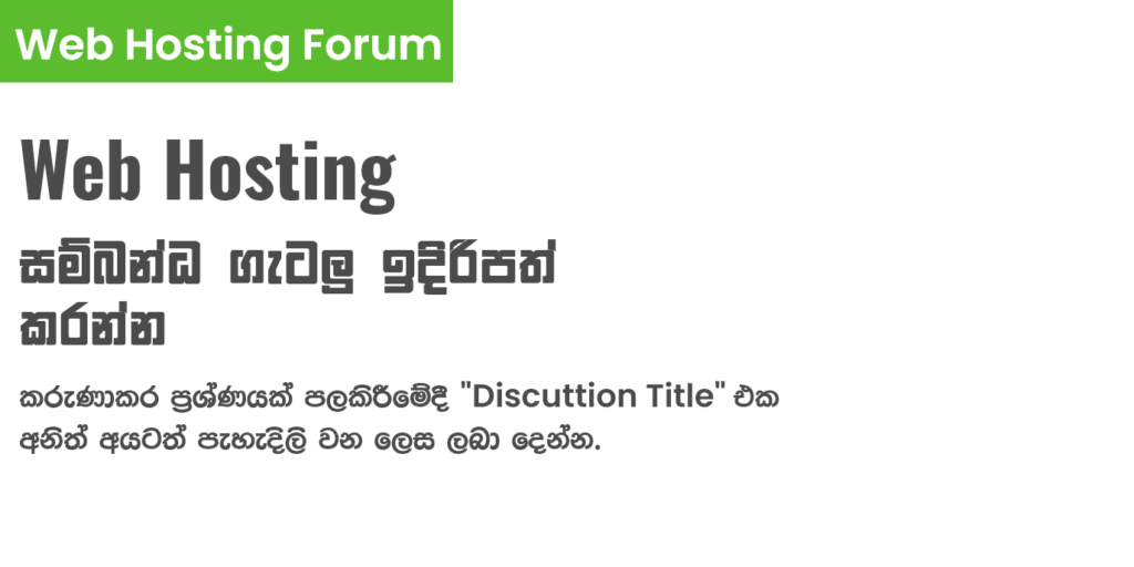 Web Hosting Sri Lanka Forum